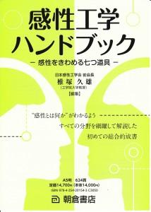 感性工学ハンドブック