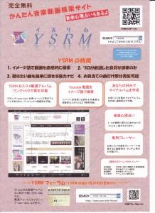 YSRMチラシ_0001