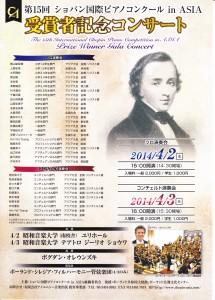 第15回ショパンコンクールインアジア入賞者記念