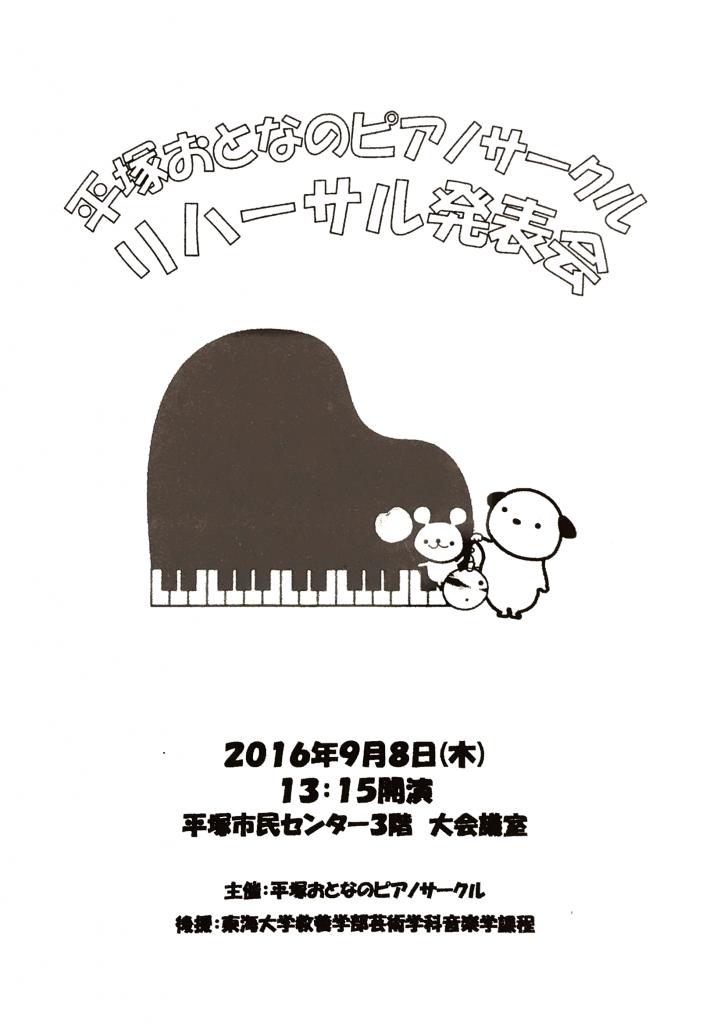 平塚おとなのピアノサークルリハーサル発表会
