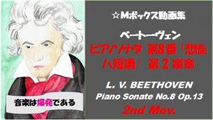 ベートーヴェンピアノソナタ8番2楽章